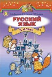 Книга Русский язык. 3 класс