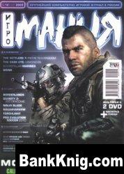 Журнал Игромания №12 2009