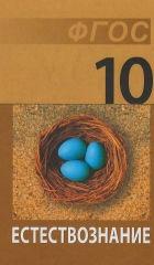 Книга Естествознание. Базовый уровень. учебник для 10 класса