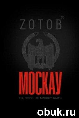 Книга Москау
