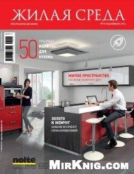 Журнал Жилая среда №2 2013