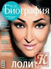 Журнал Gala. Биография №1 (январь 2013)