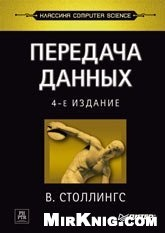 Книга Передача данных