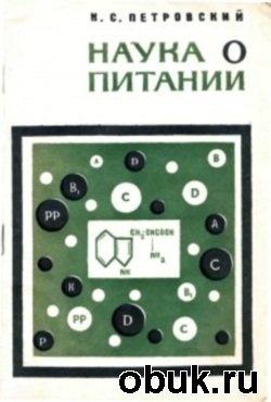 Книга Петровский К. С. - Наука о питании