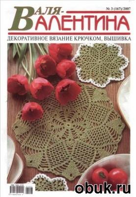 Журнал Валя-Валентина  № 1-12 (+ 6 экстра-выпусков) 2007