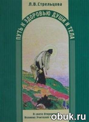 Книга Путь к здоровью души и тела (PDF)