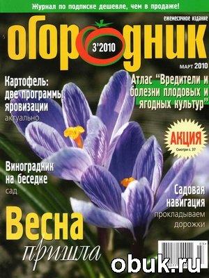 Книга Огородник №3 (март 2010)