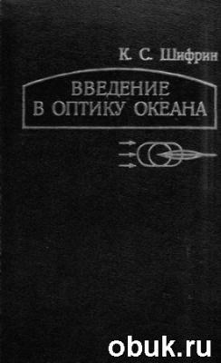 Книга Шифрин К.С. - Введение в оптику океана