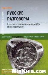 Книга Русские разговоры. Культура и речевая повседневность эпохи перестройки