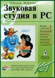 Книга Звуковая студия в PC