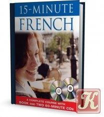 "Книга Книга Самоучитель французского языка ""15-minute French"""