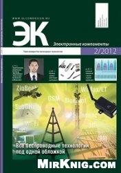 Журнал Электронные компоненты №2 2012