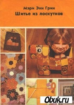 Книга Шитьё из лоскутков