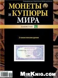 Журнал Монеты и купюры мира №-17
