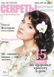Журнал Секреты здоровья и красоты №2 2013