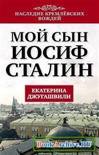 Книга Мой сын - Иосиф Сталин.