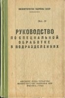 Книга Руководство по специальной обработке в подразделениях pdf 9,41Мб