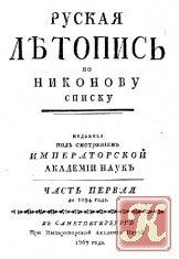 Книга Русская летопись по Никонову списку, Часть 1 до 1094 года  (1767 год издания)