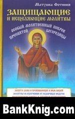 Матушка Фотиния - Защищающие и исцеляющие молитвы pdf. 9,36Мб