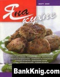 Журнал Я на кухне №3 2009 pdf 17Мб
