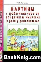 Книга Картины с проблемным сюжетом для развития мышления и речи у дошкольников doc 1,41Мб