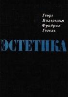 Эстетика в 4-х томах djvu 50,82Мб