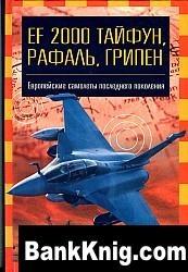 "Книга EF 2000 ""Тайфун"", ""Грипен"", ""Рафаль"" pdf  55,3Мб"