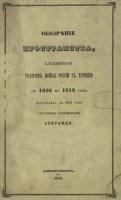 Книга Обозрение пространства, служившего театром войны России с Турцией с 1806 по 1812 год pdf 38Мб