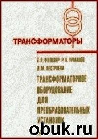 Книга Фишлер Я. Я. и др. - Трансформаторное оборудование для преобразовательных установок