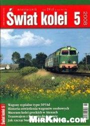 Журнал Swiat Kolei 2008-05
