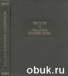 Книга Песни о Гильоме Оранжском