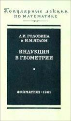 Книга Индукция в геометрии