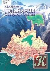 Книга Топонимия Северной Осетии