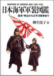 Книга Uniforms of Japanese Navy 1867-1945