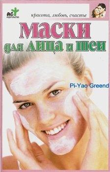 Книга Маски для лица и шеи