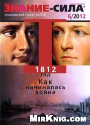 Журнал Знание-сила №6 2012