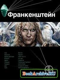 Книга Франкенштейн. Мёртвая армия.