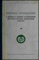 Книга Краткие сообщения о докладах и полевых исследованиях Института истории материальной культуры (КСИИМК). Вып. 63-64
