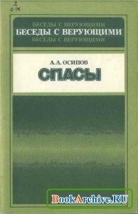 Книга Спасы.