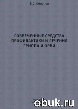 Книга Современные средства профилактики и лечения гриппа и ОРВИ