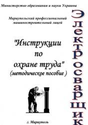 Книга Инструкции по охране труда. Методические рекомендации
