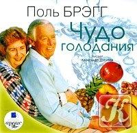 Книга Чудо голодания