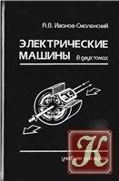 Книга Электрические машины в 2 частях