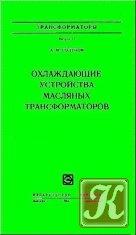 Книга Охлаждающие устройства масляных трансформаторов