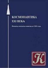 Книга Космонавтика XXI века