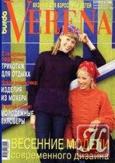 Журнал Verena №4 2000