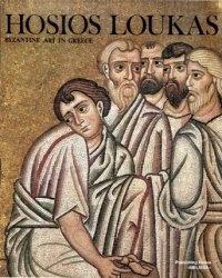 Книга Hosios Loukas: Byzantine Art in Greece