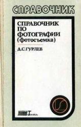 Книга Справочник по фотографии (фотосъемка)