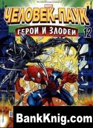 Человек-паук. Герои и злодеи №12