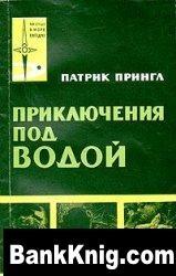 Книга Приключения под водой